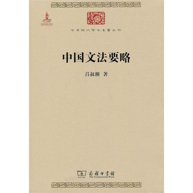 """《中国文法要略》(下文简称《要略》)(商务印书馆)是中国文法革新时期,由吕叔湘先生在云南大学讲义的基础上改扩完成的一部汉语语法力作。自出版之日起,《要略》便备受广大读者的欢迎与喜爱,成为汉语语法学界的经典著作,也为汉语语法乃至语言学研究领域留下了许多宝贵的学术财富——不仅包括理论研究成果,如""""向""""""""补词""""""""动词中心说""""等;还包括许多为后学常用且实用的语言研究方法,如变换分析法、比较分析法、理论与实际结合分析法"""